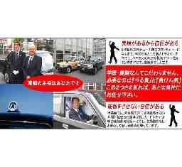 東都自動車グループ