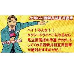 西新井相互自動車株式会社