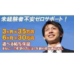 三陽自動車交通株式会社