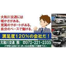 大和川交通株式会社
