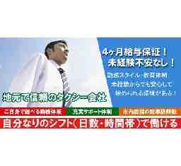 八幡交通株式会社(myタクシーグループ)