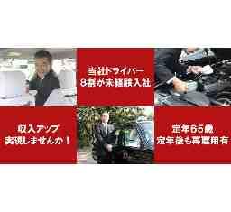 名古屋近鉄タクシー株式会社
