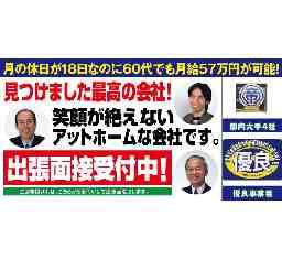 松竹交通株式会社タクシー事業部
