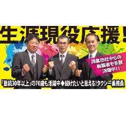 八洲(やしま)自動車株式会社