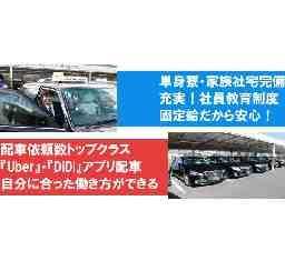 株式会社フジタクシーグループ