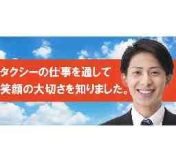 三ッ輪タクシー株式会社