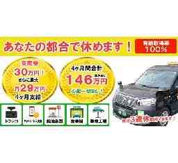 浦安タクシー有限会社(myタクシーグループ)