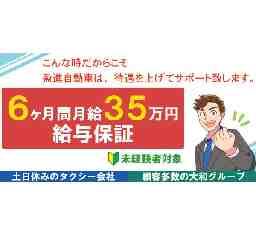盈進(えいしん)自動車株式会社