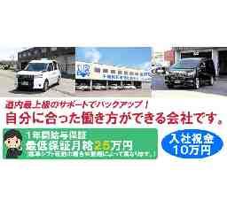 さわやか無線センター昭和グループ