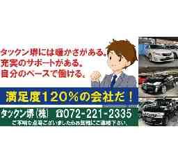 タックン堺株式会社