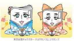 東京新聞販売事業協同組合