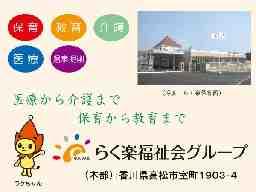 くじらの杜保育園(企業主導型保育事業)