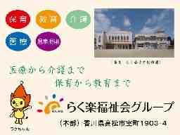 学校法人らく楽学園 らく楽寺井幼稚園