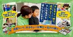 ウィズブック保育園 中落合【定員66名:0~5歳児】