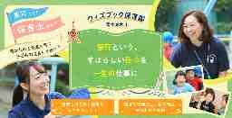 ウィズブック保育園 富士見台【定員19名:0~2歳児】