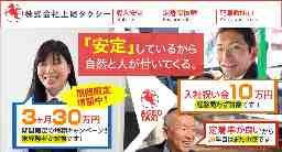 株式会社上尾タクシー