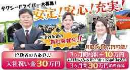 エミタスタクシー東京株式会社