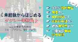 福岡東第一交通株式会社