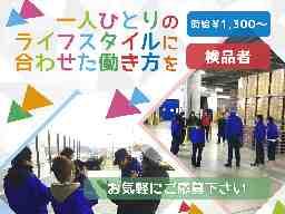 株式会社ツカサ九州