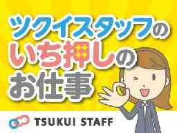 特別養護老人ホームきらめき(夜専パート)