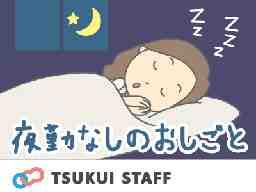 甲西リハビリ病院 (相談員・正社員)
