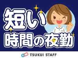 特別養護老人ホーム神港園シルビアホーム(夜専)