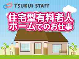 住宅型有料老人ホーム eclat