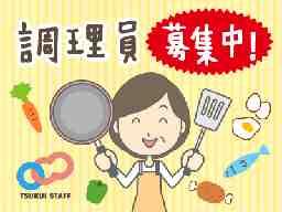 特別養護老人ホーム あぶと健生苑(調理)