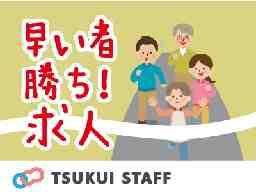 東京都多摩若年性認知症総合支援センター