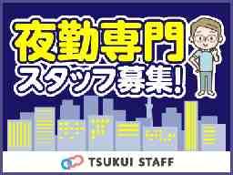 ツクイ・サンフォレスト藤沢駅前(夜専・パ)