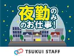 養護老人ホーム三篠園(夜勤専従)