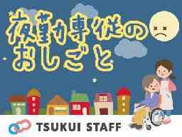 特別養護老人ホーム三篠園(夜勤専従)