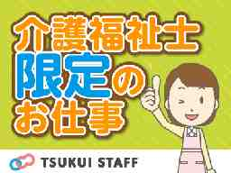 セレーノ磐田・デイサービスリハケアーズ福田