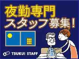 メディカルホームまどか住吉大社東(夜勤パート)
