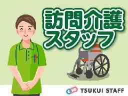 昭和郷訪問介護センター