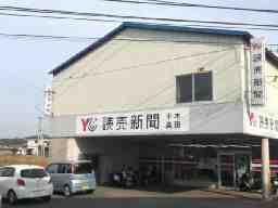 読売センター平木・讃岐長尾