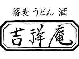 吉祥庵ららぽーと沼津店
