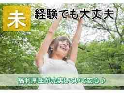 株式会社 タイヨウ ソーレホーム西田