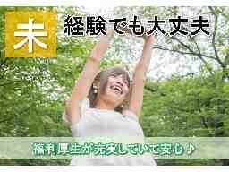 社会福祉法人 東根福祉会(第二白水荘)