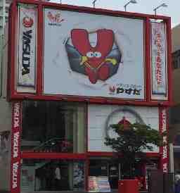 やすだ稲毛駅前店