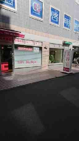 美容室 マイスタイル 茅ヶ崎駅前店