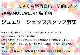 YAMANO JEWELRY 弘前店