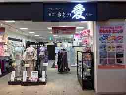 東京きもの愛 岐阜店/マーサ21