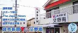 YC(読売センター) 交野南