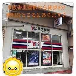 YC(読売センター) 香里園駅前