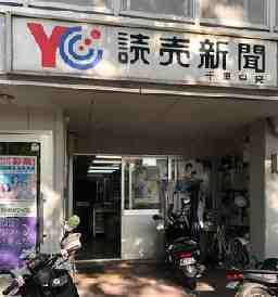 YC(読売センター) 千里中央