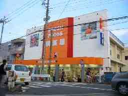 スーパー横濱屋 大道店
