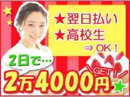 株式会社ユーセイ・プロモーション(勤務地:佐野エリア)
