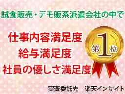 株式会社ユーセイ・プロモーション(勤務地:香川エリア)