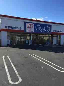 ゆで太郎 大泉仙石店